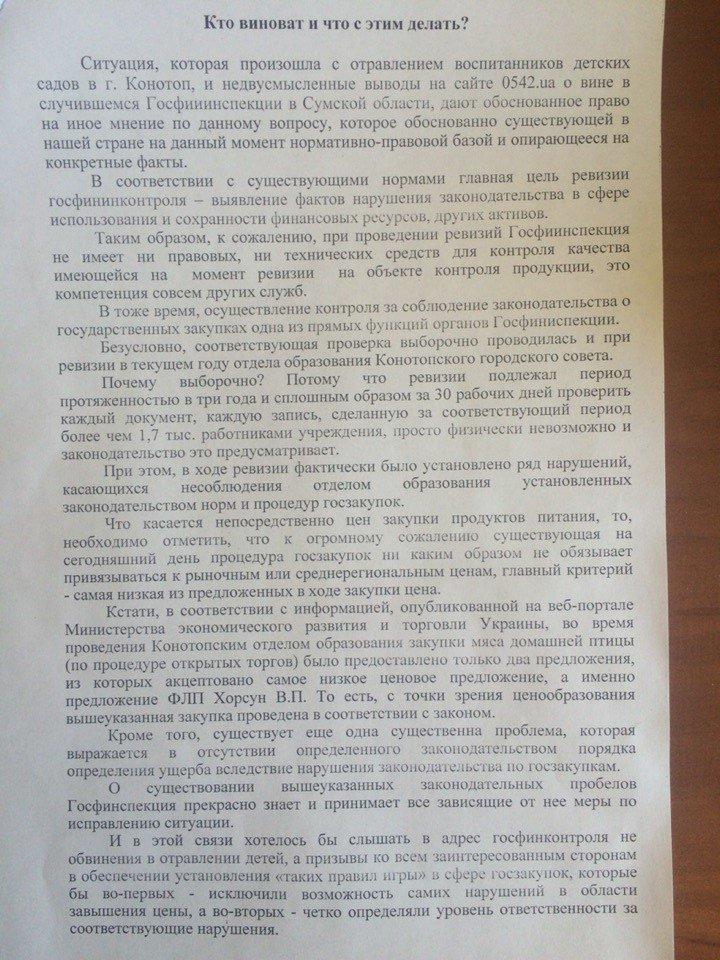 Халатность или преступный сговор представителей ГФИ с местной властью Конотопа (ОБНОВЛЕНО) (фото) - фото 1