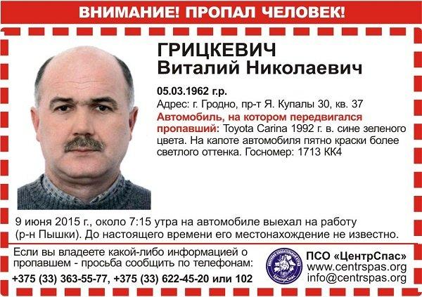 В Гродно розыскивают мужчину, ушедшего три дня назад на работу (фото) - фото 1