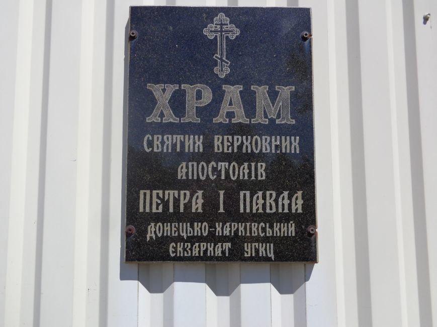 Настоятель храма отец Иван Василенко: «Человек – это образ Божий, способный на множество благих вещей» (фото) - фото 1