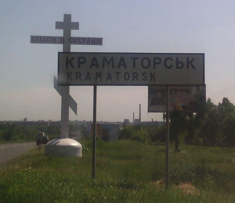 В Краматорске убирают дорожные знаки на государственном языке, фото-2