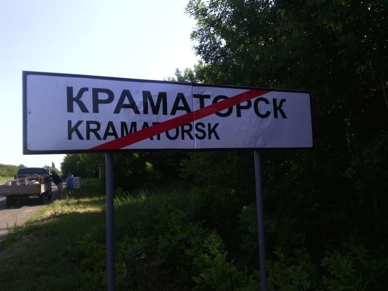 В Краматорске убирают дорожные знаки на государственном языке, фото-1