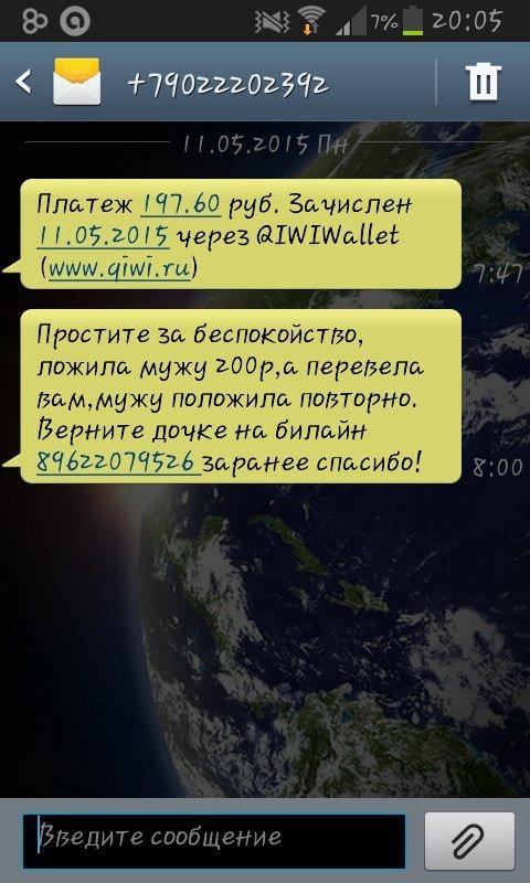 Ульяновцы все больше жалуются на телефонных мошенников, якобы положивших деньги на чужой счет (фото) - фото 1