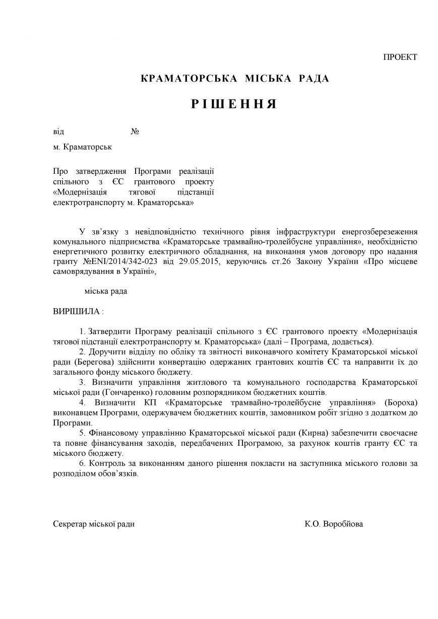 proekt_resh_04.06.15_1-page-001