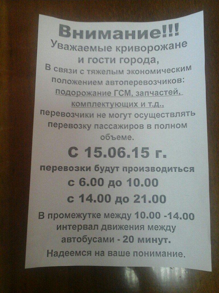 Перевозчики на приеме у Александра Фищенко аргументировали повышение тарифа на проезд в маршрутках (ФОТО) (фото) - фото 1