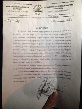У Царькова в офисе обнаружили террористическую символику и золотого Ленина (ФОТО) (фото) - фото 1