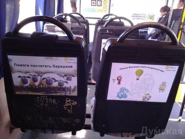 В одесской маршрутке детишек развлекают стишки и загадки (ФОТО) (фото) - фото 1