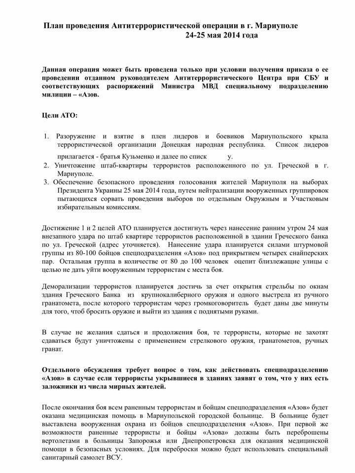 Билецкий и Мосийчук расхаживали по Мариуполю с георгиевскими ленточками на груди (ФОТО) (фото) - фото 2