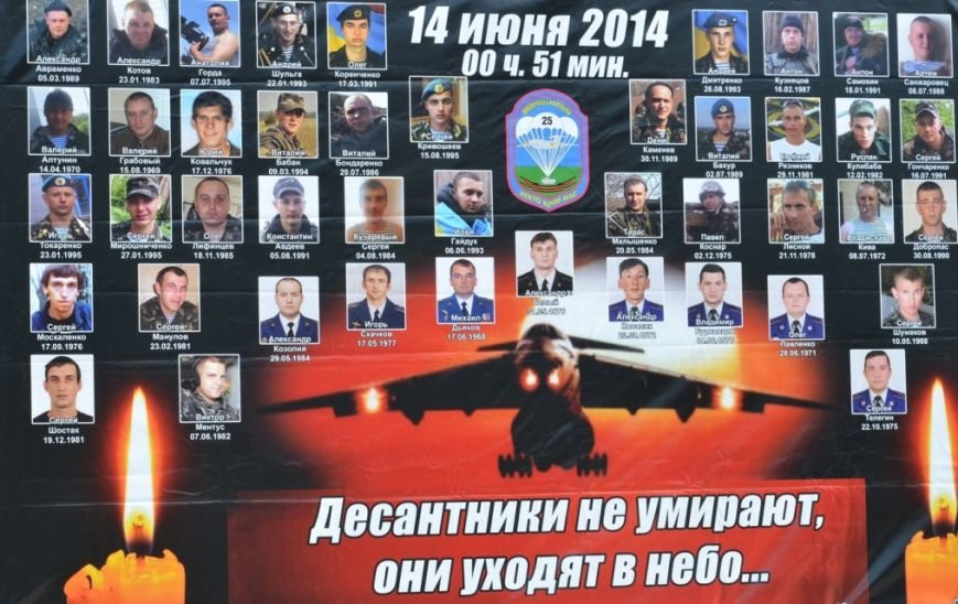 На Днепропетровщине почтили память десантников, погибших в самолете Ил-76 (фото) - фото 3