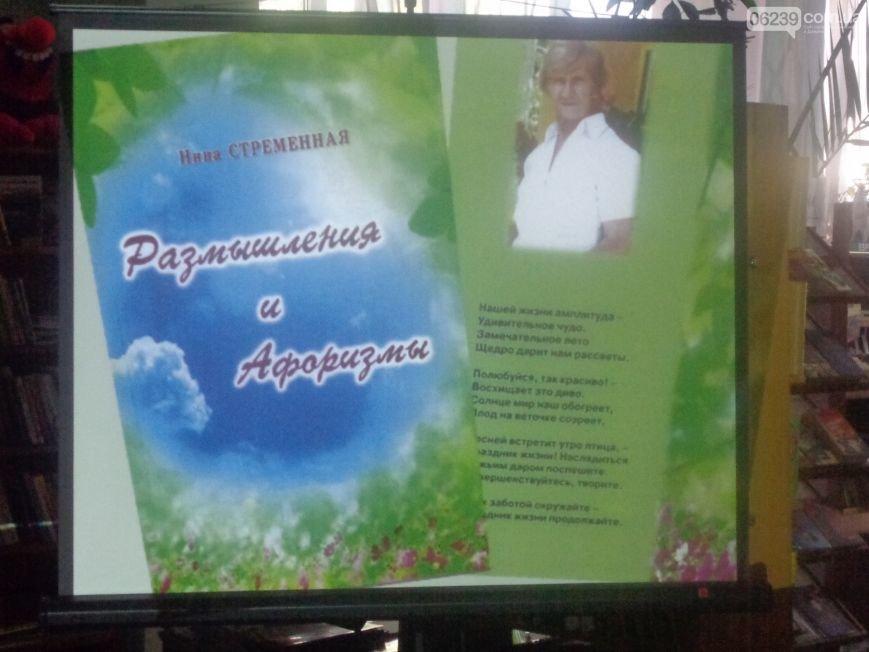 «Я – книга, что открыта для людей…» - в Красноармейске прошла презентация литературного творения Нины Стременной, фото-3