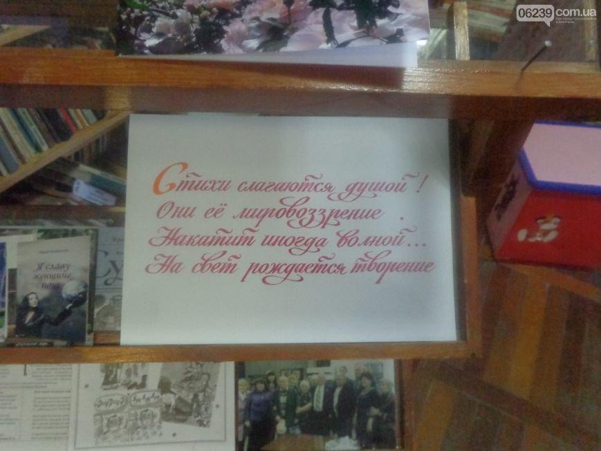 «Я – книга, что открыта для людей…» - в Красноармейске прошла презентация литературного творения Нины Стременной, фото-4