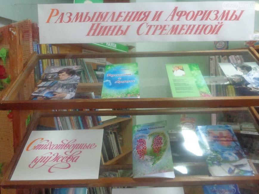 «Я – книга, что открыта для людей…» - в Красноармейске прошла презентация литературного творения Нины Стременной, фото-10