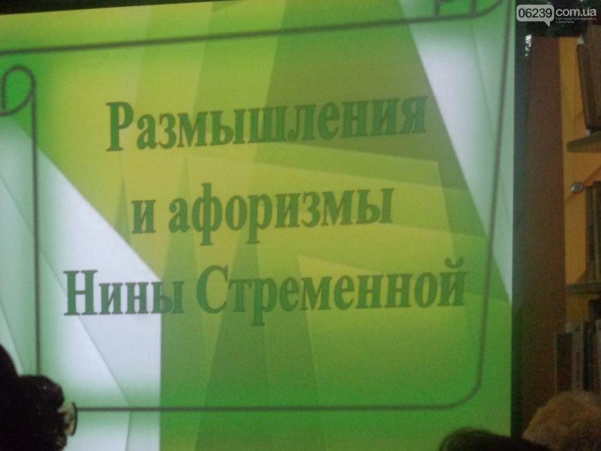 «Я – книга, что открыта для людей…» - в Красноармейске прошла презентация литературного творения Нины Стременной, фото-1