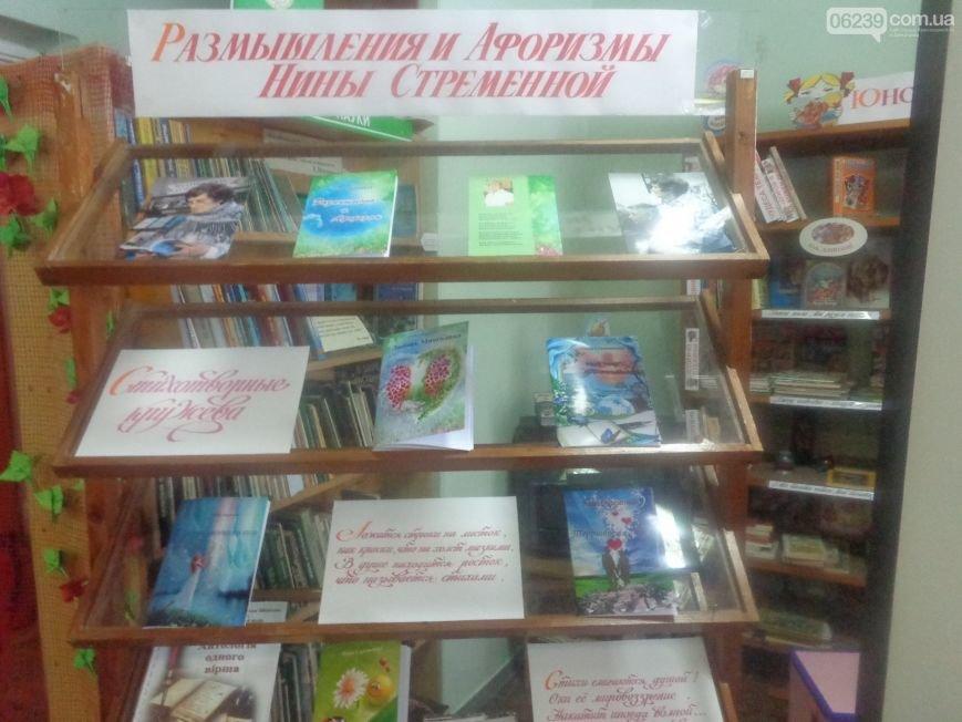 «Я – книга, что открыта для людей…» - в Красноармейске прошла презентация литературного творения Нины Стременной, фото-5