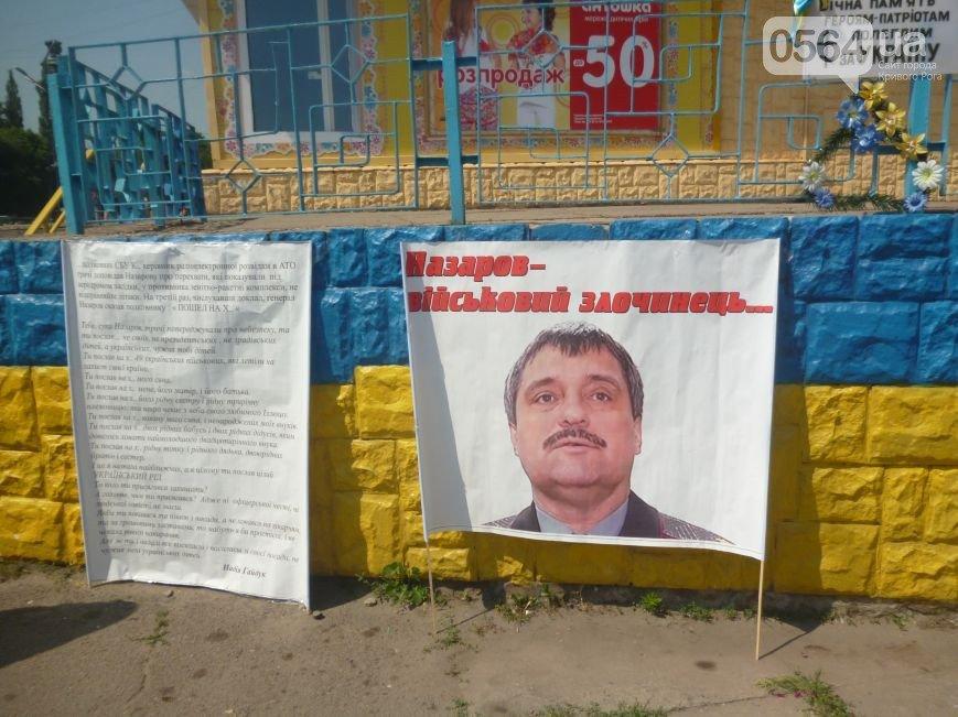 В Кривом Роге: почтили память погибших в Ил-76, провели «ZdravoFest», обнаружили медведя в парке, (фото) - фото 5