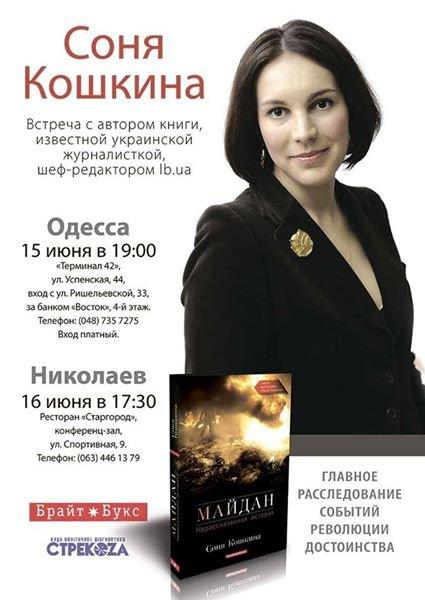 В Николаев приедет известная журналистка Соня Кошкина, фото-1
