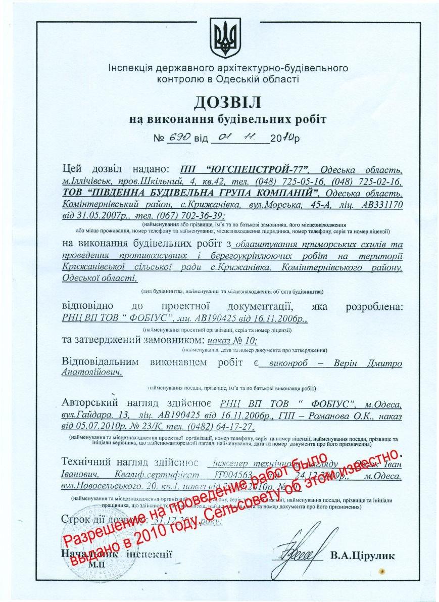 Легальность работы ЮСК1