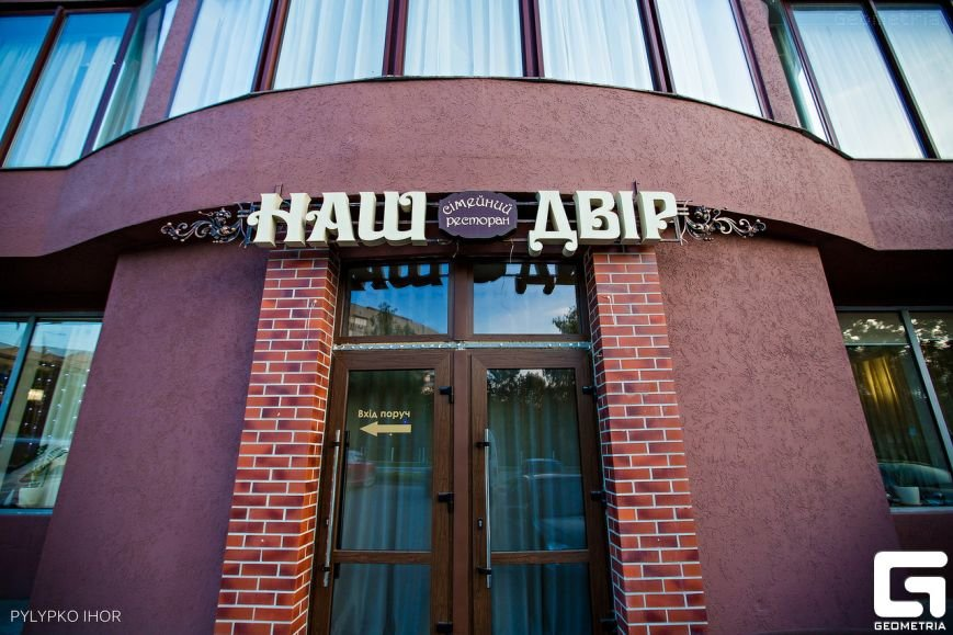 Наш двір - ресторан, де відпочивають батьки і діти (фото) - фото 4