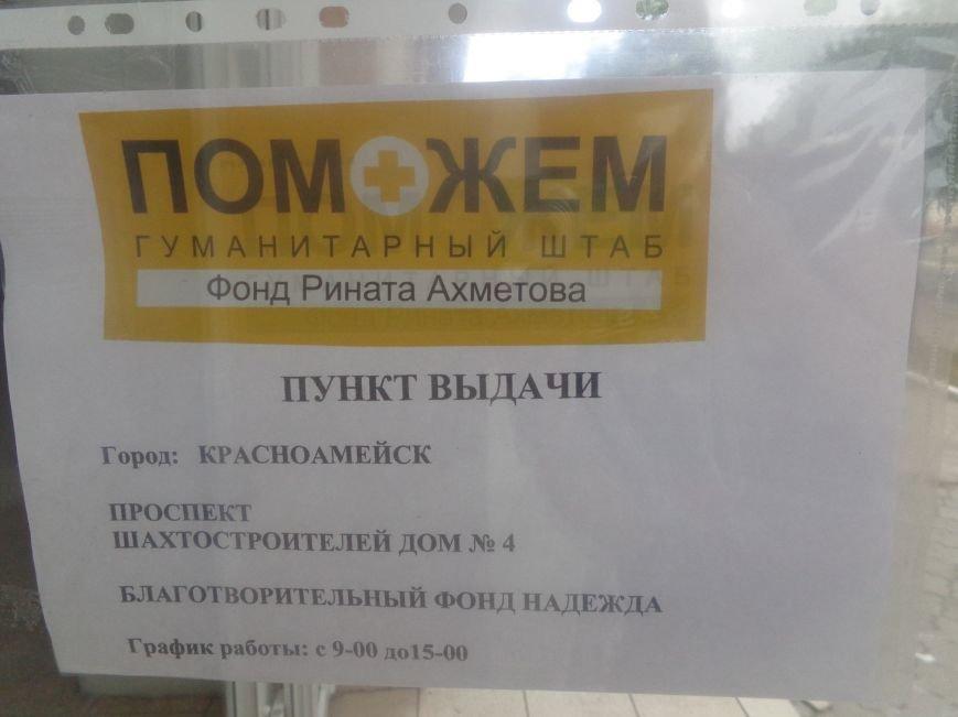 Завтра переселенцы, временно проживающие в Красноармейске, смогут получить гуманитарную помощь (фото) - фото 1