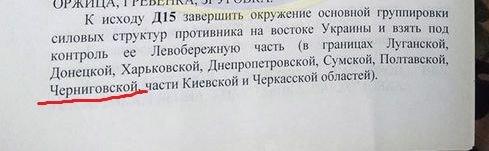 Как Россия планировала захватить Черниговскую область (фото) - фото 1