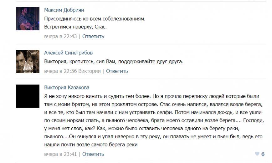 2015-06-16 13-08-06 Поисково-спасательный отряд  Симуран  Гомель – Yandex