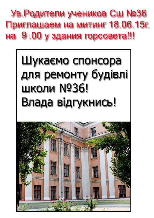 Родители учеников «скандальной» школы №36 в Николаеве снова будут «штурмовать» горсовет (фото) - фото 1