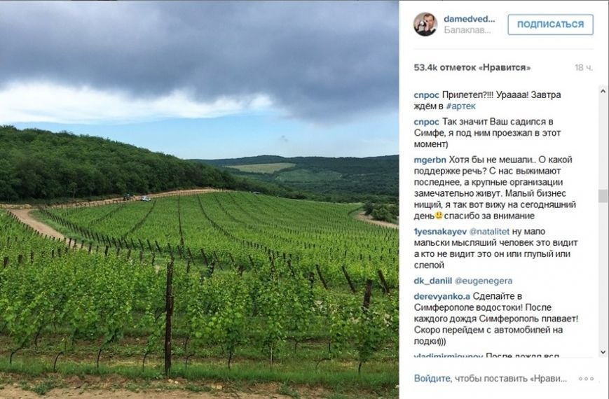 Instagram Медведева «завалили» жалобами на крымские проблемы (фото) - фото 1