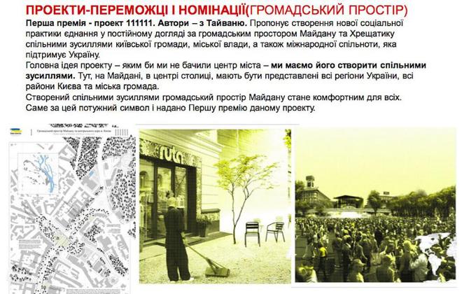 """Кличко обещает в ближайшее время представить бюджет и сроки реализации """"проектов Достоинства"""" (фото) - фото 1"""