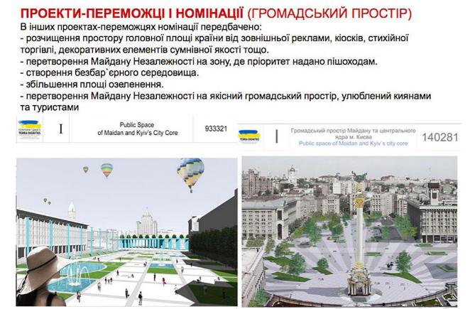 """Кличко обещает в ближайшее время представить бюджет и сроки реализации """"проектов Достоинства"""" (фото) - фото 2"""