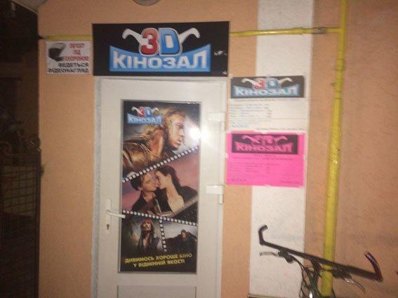 На Самбірщині правоохоронці закрили незаконний 3D кінотеатр (ФОТО) (фото) - фото 4