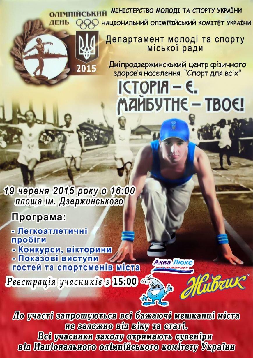 Афиша Олимпийский день 2015
