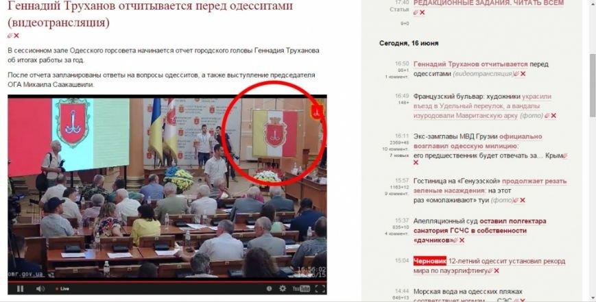 Видеотрансляция: Труханов отчитывается за год работы на посту мэра (ИНФОРМАЦИЯ ОБНОВЛЯЕТСЯ) (фото) - фото 1