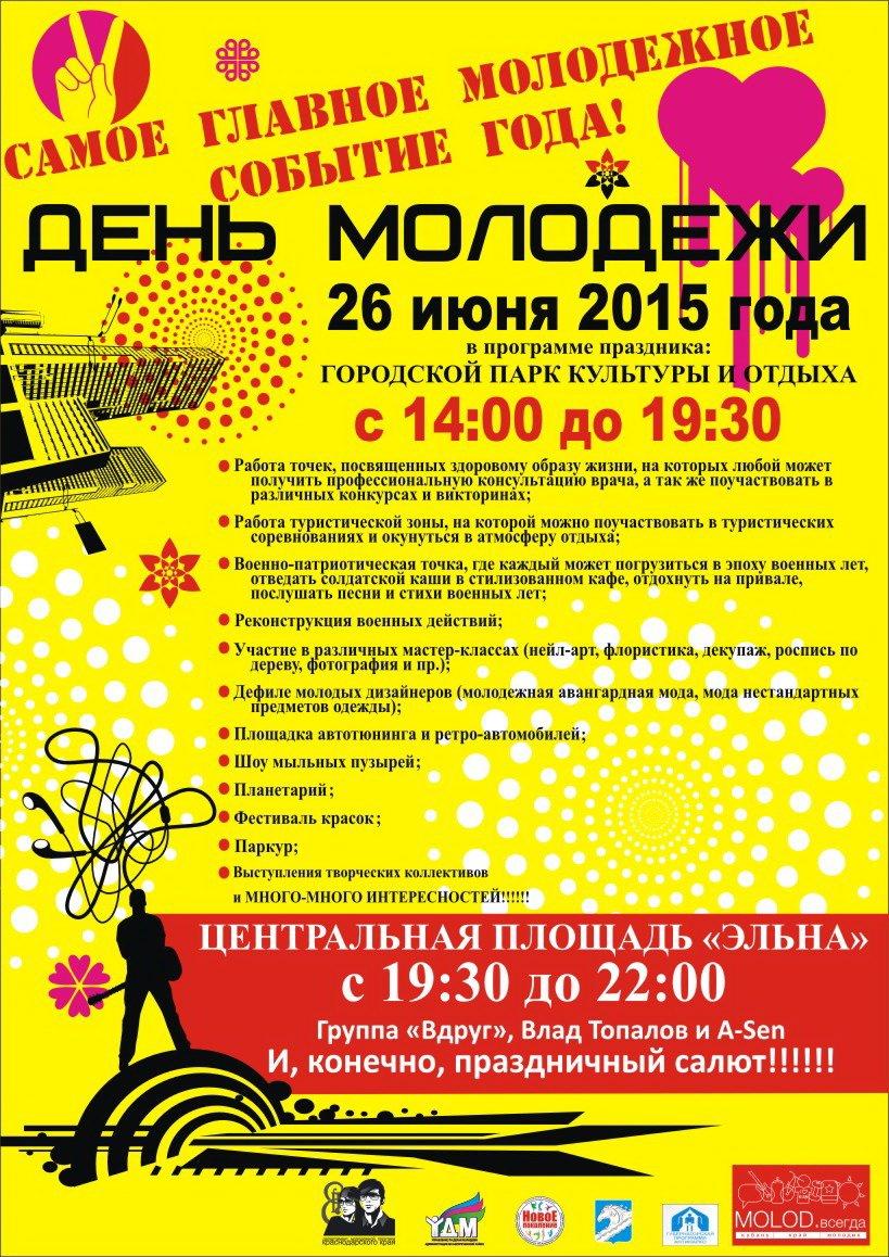 афиша день молодежи УДМ (3)