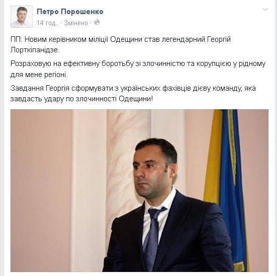 Порошенко дал Лорткипанидзе специальное задание в Одессе (фото) - фото 1