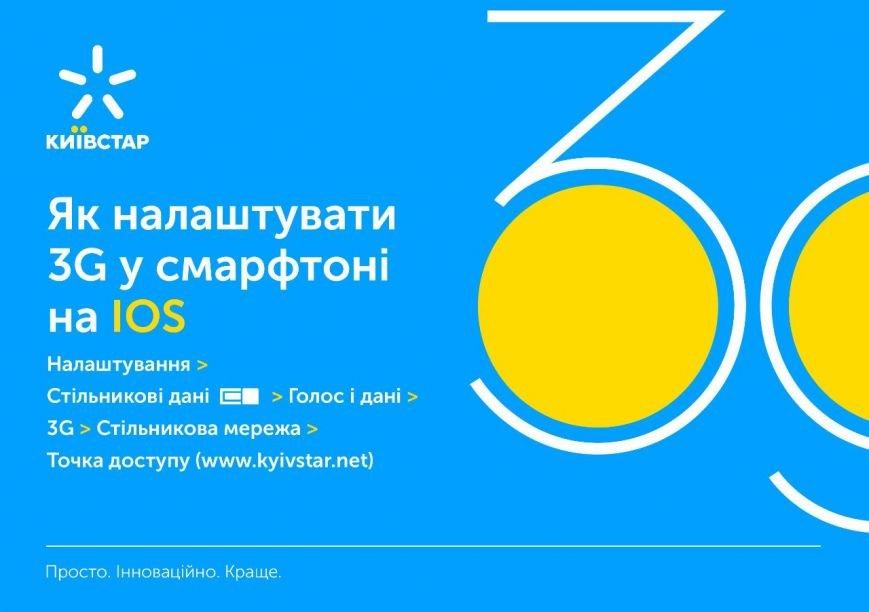 Киевстар запустил 3G в Киеве (фото) - фото 1