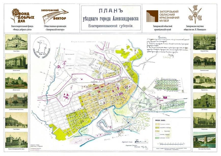 План Александровска