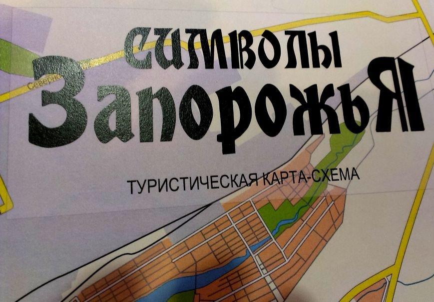 «Запорожский вектор» презентовал туристическую карту и подвел итоги проекта «Символы Запорожья» (ФОТО) (фото) - фото 4