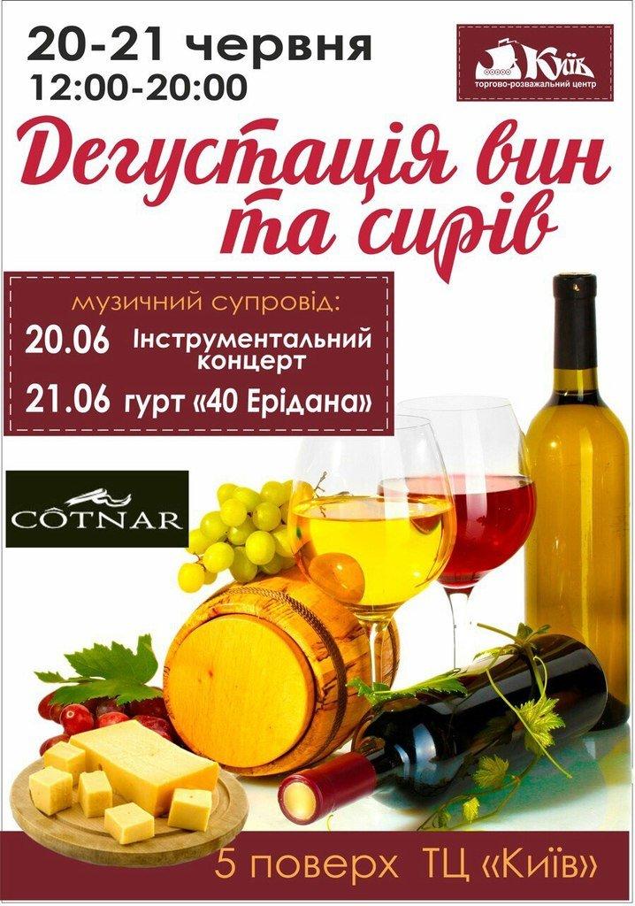 В Сумах в ТРЦ Универмаг «Киев» состоится дегустация вин и сыров (фото) - фото 1