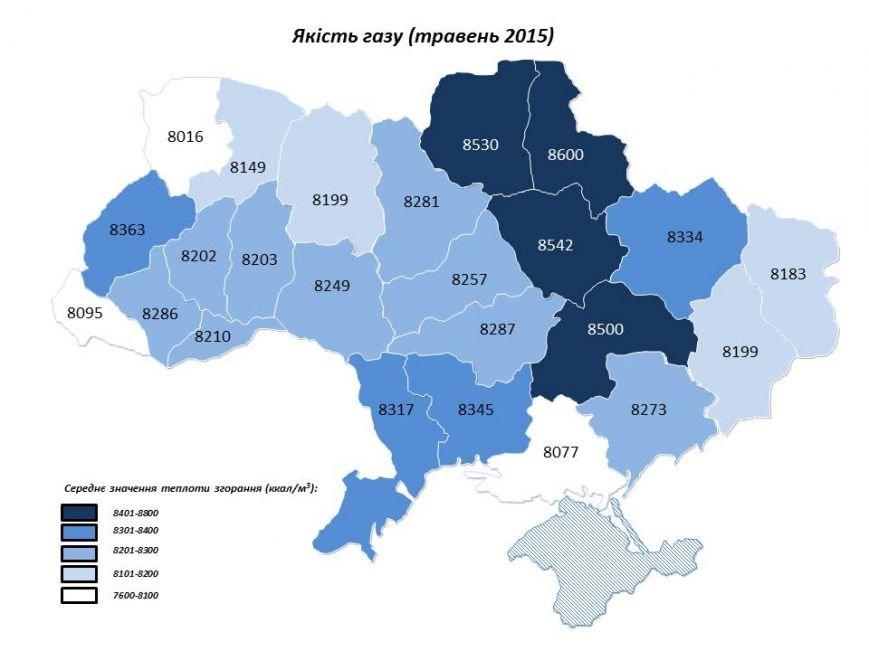 У Львівській області зафіксували покращення якості газу, фото-1