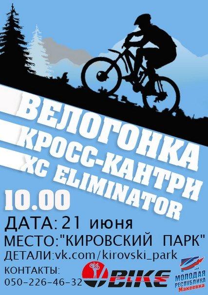 В воскресенье в Макеевке пройдет велогонка (фото) - фото 1
