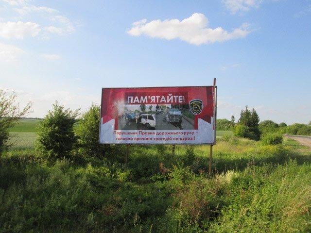 """На Тернопільщині ДАІшники встановили """"шокуючі"""" білборди (фото) (фото) - фото 1"""
