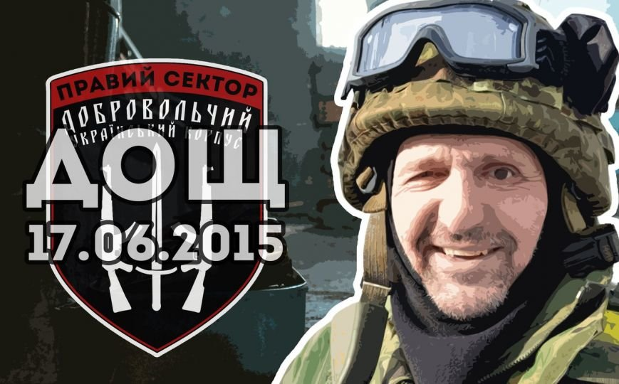 В зоне АТО погиб криворожанин - боец Добровольческого Украинского корпуса Геннадий Дощенко (фото) - фото 1