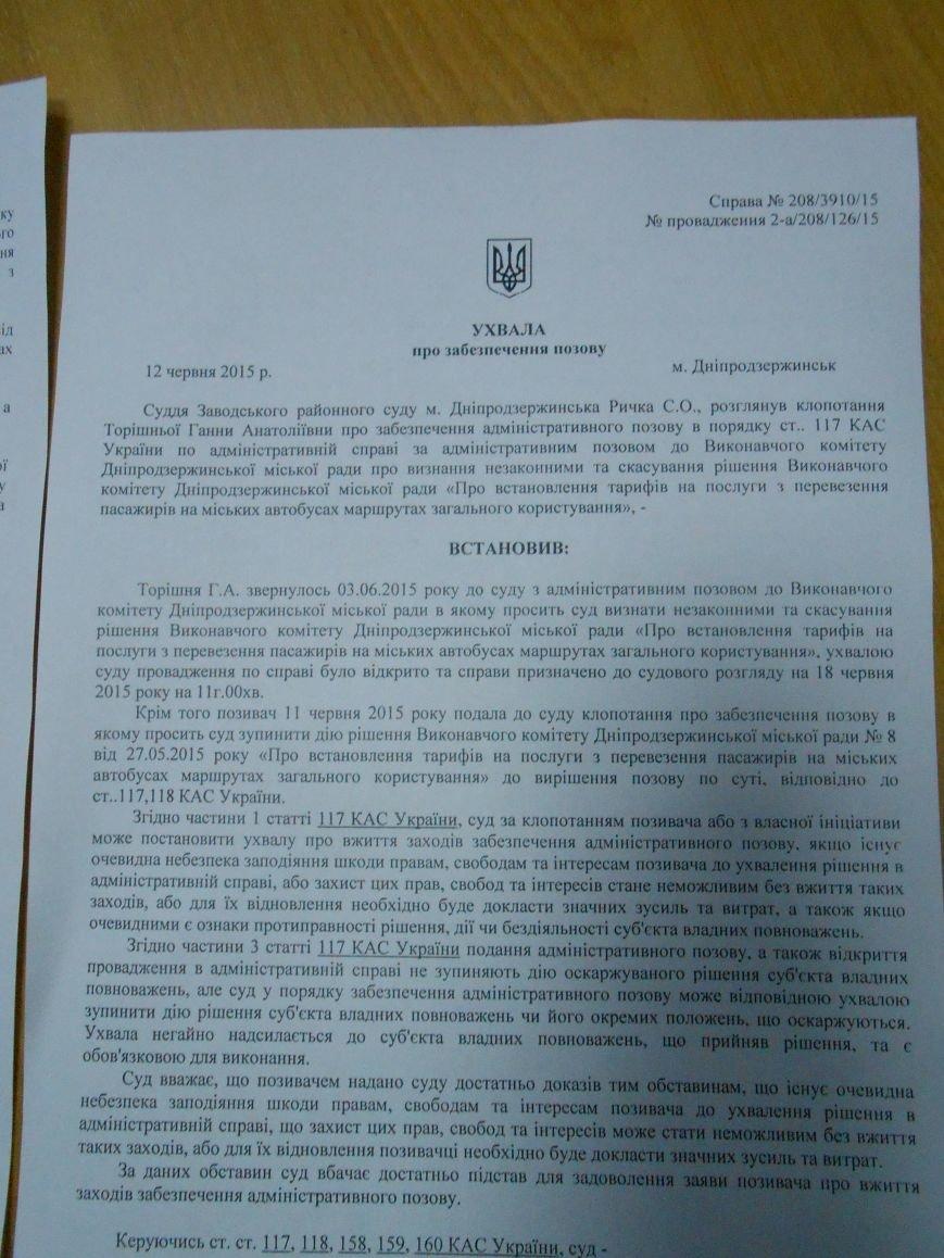 В Днепродзержинске остановлено действие новых тарифов на проезд в маршрутках (фото) - фото 4