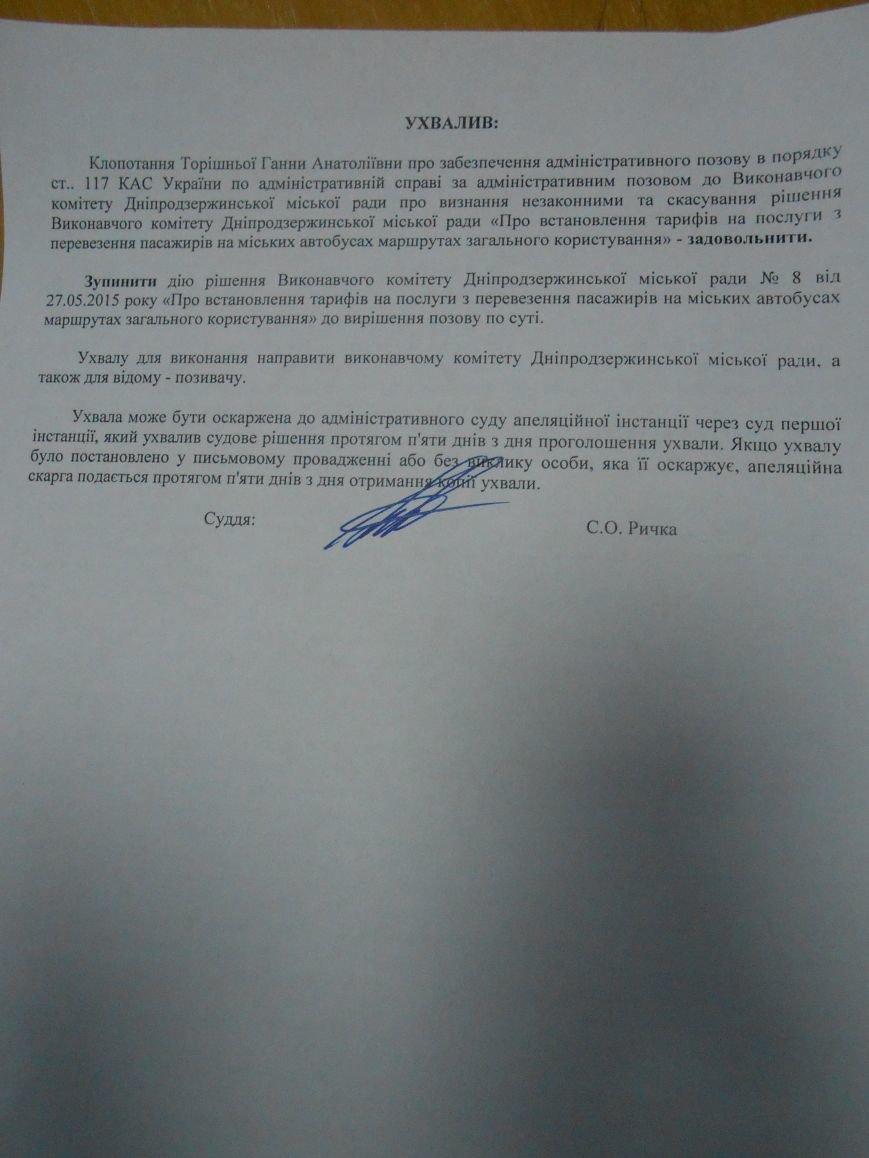 В Днепродзержинске остановлено действие новых тарифов на проезд в маршрутках (фото) - фото 5