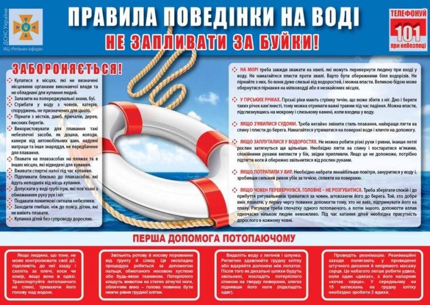 Запорожские спасатели настаивают на соблюдении правил безопасности на воде (фото) - фото 1