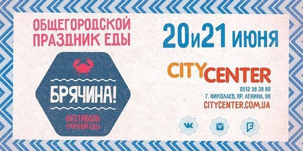 Николаевцев приглашают «перекусить» на фестивале уличной еды (фото) - фото 1