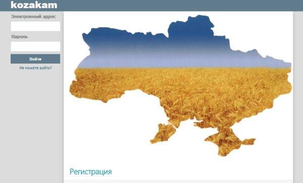 Днепропетровчан приглашают регистироваться в украинской соцсети «Казакам» (фото) - фото 1