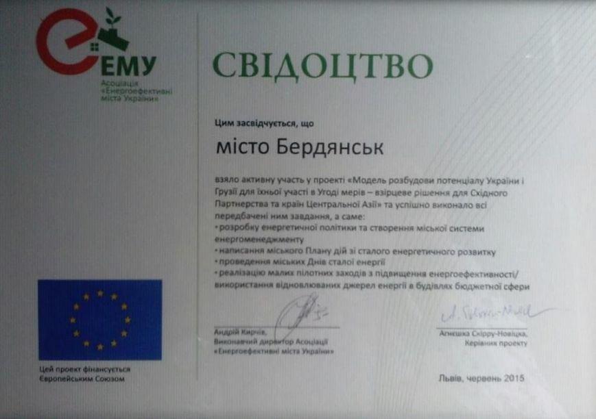 Бердянск первый в вопросах об энергоэффективности, фото-1