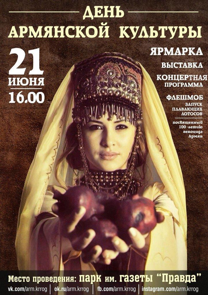 В Кривом Роге состоится День армянской культуры (фото) - фото 1