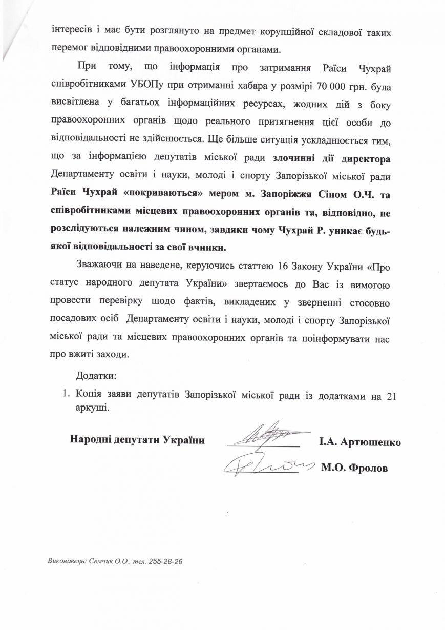 Запорожские нардепы требуют расследовать коррупцию при закупках в учебных учреждениях города, - Документы (фото) - фото 1