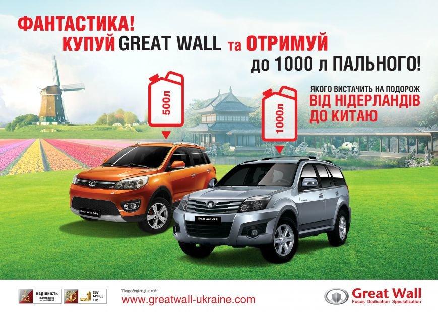 Фантастика! Купуй Great Wall – отримуй 1000 літрів пального (фото) - фото 1